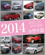 2014年有望上市新车展望 小型车篇