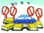 天津将于3月1日起执行车牌尾号限行政策