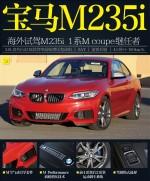 海外试驾宝马M235i 1系M coupe继任者