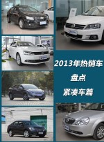 2013年车市热销车型盘点 紧凑级车型篇