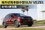 海外试驾本田小型SUV VEZEL 还可以更完美