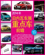2014日内瓦车展重点车前瞻 多数将被引入