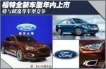 福特全新车型年内上市 与朗逸等车型竞争