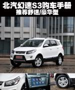 北汽幻速S3购车手册 推荐舒适型/豪华型