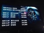 英菲尼迪Q50正式上市 指导价32.58万元起