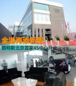 金港再添新贵 路特斯北京首家4S中心开业