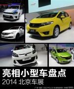 2014北京国际车展 亮相小型车盘点
