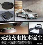 无线充电技术诞生 电动汽车瓶颈将突破?
