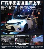 广汽丰田雷凌重庆上市 售10.78-15.98万元