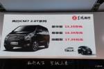 东风风行CM7 2.0T车型上市 售15.39万元起