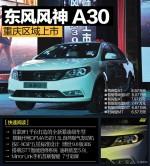 东风风神A30重庆上市 售6.57万-8.57万元