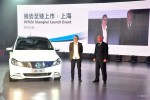 腾势电动车上海上市 补贴后27.2万起售