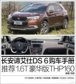 长安DS 6购车手册 首推豪华型THP160