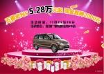 五菱宏光S 5.28万元起 现金直降2000元