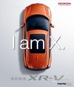 与缤智师出同门东风本田XR-V11月18日上市