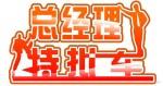 五菱宝骏跨月冲量 总经理特批最高惠5000
