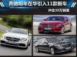 奔驰明年在华引入11款新车 冲击30万销量