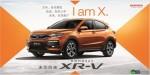 东风本田XR-V郑州区域上市 12.78万起
