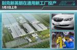 别克新英朗-通用新工厂投产 3月2日上市