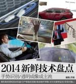 2014新技术盘点 手势识别/透明成像成主流