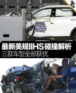 最新美规IIHS碰撞解析 三款车型全部获优