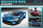 福特本月在华发7款新车 金牛座全球首发