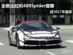 全新法拉利488Spider首曝 或2017年首发