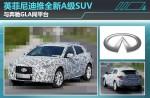 英菲尼迪推全新A级SUV 与奔驰GLA同平台