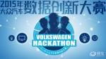 大众汽车在中国招募年轻人玩转大数据