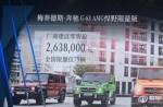 G 63 AMG悍野限量版上市 售263.8万元