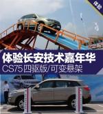 体验长安技术嘉年华 CS75四驱/可变悬架