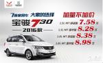 新款宝骏730正式上市 售7.58万-8.98万元