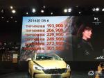 2016款DS 6正式上市 售19.39万-30.19万元