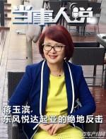 蒋玉滨:东风悦达起亚的绝地反击