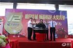 海南华诚集团12周年主题活动盛大启动