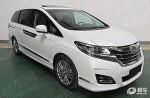 本田新款艾力绅广州车展亮相 16年1月上市