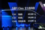 福建奔驰V级上市 售48.9万-61.8万元