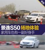 场地体验东风景逸S50 操控灵活/动力够用