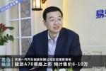 黄春明:骏派A70年底上市 预计售价6-10万