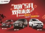 北汽威旺M系 最高促销8000 欲购从速