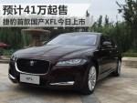捷豹首款国产XFL今日上市 预计41万起售