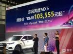 东风风度MX5首发 预售10.3555万元起