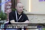 李建华:江淮前7月售21万辆 S3贡献近五成