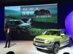 北京BJ20正式发布 预售价10万-14万元