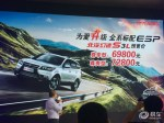 北汽幻速S3L将于9月26日正式上市