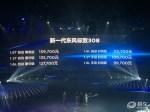 东风标致全新308上市 售9.97万-15.97万元