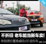 老车能当新车卖 真实体验原价置换威旺s50