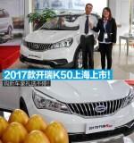 2017款开瑞K50/K50S上海地区正式上市!