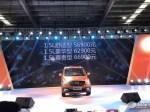 福汽启腾V60正式上市 售5.69万-6.69万元