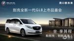 新未来别克全新一代GL8品鉴会圆满落幕